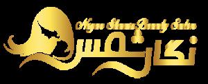 سالن زیبایی نگار شمس09128479969